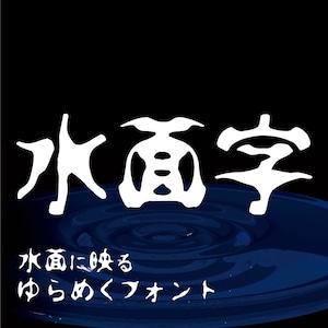 水面字ver1.3 有料版(7,602字)