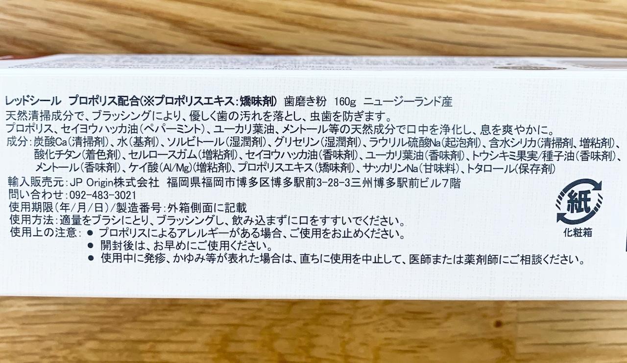 レッドシール プロポリス歯磨き粉