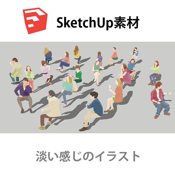 SketchUp素材外国人イラスト-淡い 4aa_017 - 画像1