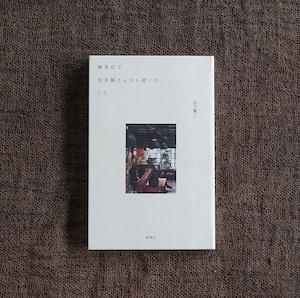 喫茶店で松本隆さんから聞いたこと / 山下賢二著 / 夏葉社