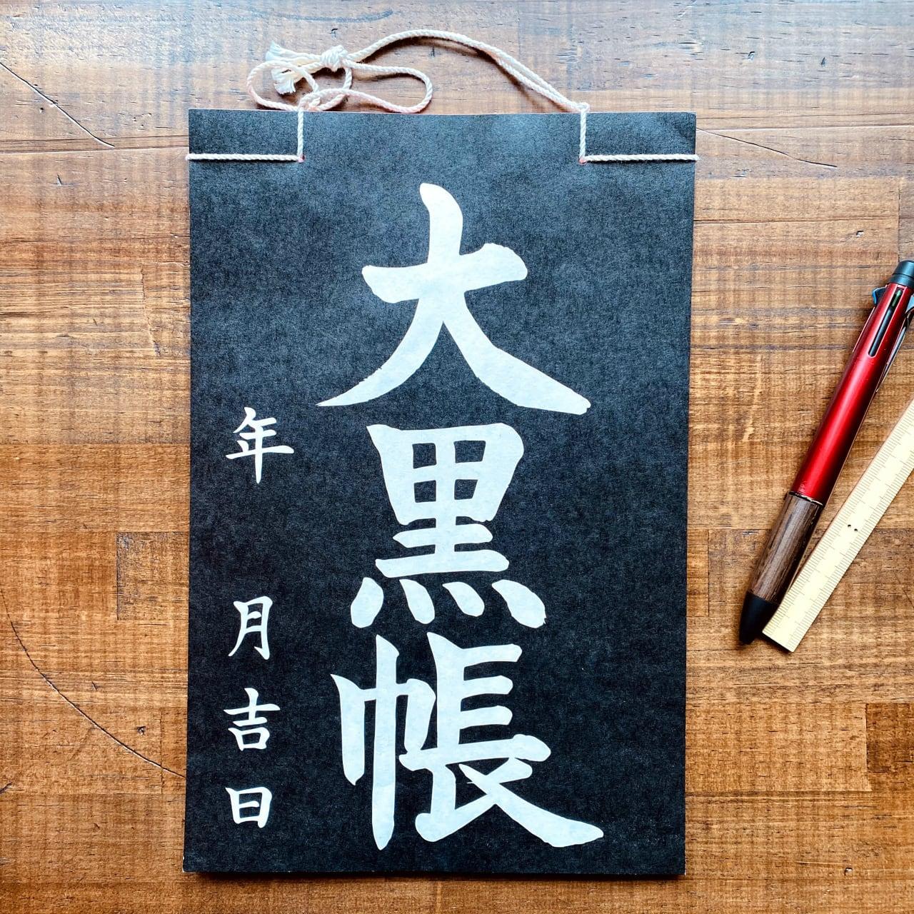 現代の大福帳(大)大黒帳