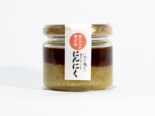 [新潟県産] 食べるにんにくオイル(ごま油) 90g