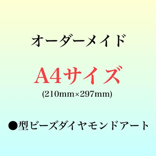 ㉖)⚫️型ビーズ【A4サイズ】オーダーメイド受付専用ページ