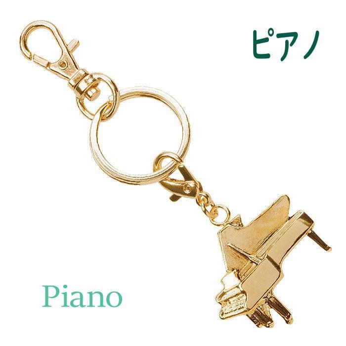 ピアノ オールミュージック キーホルダー