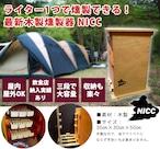 【送料無料】組み立て式木製スモーカー NICC