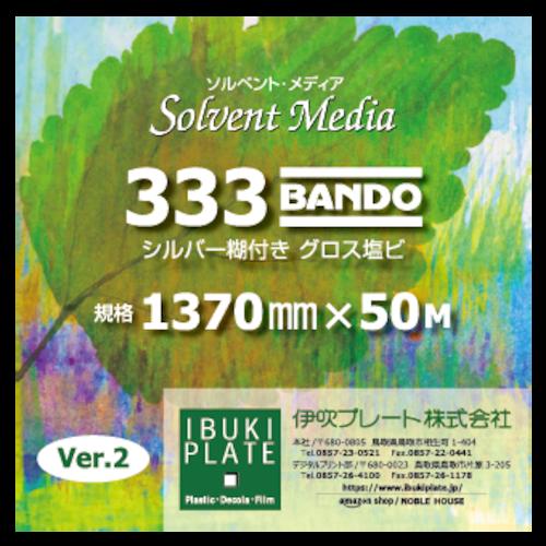 溶剤インクジェットメディア グロス塩ビ(シルバー糊) 333BANDOver2 1370㎜x50M