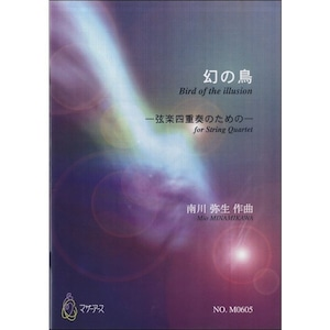 M0605 幻の鳥(バイオリン2、ビオラ、チェロ/南川弥生/楽譜)