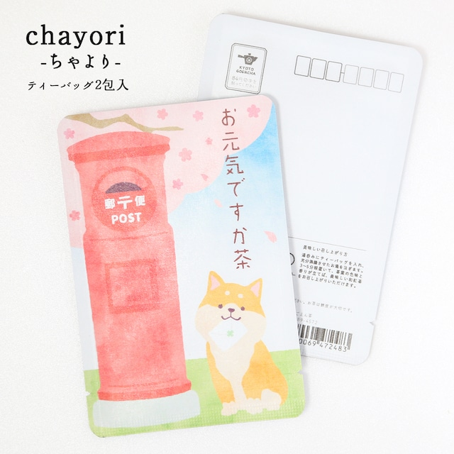お元気ですか茶(ポストと柴犬)|chayori |和紅茶ティーバッグ2包入|お茶入りポストカード