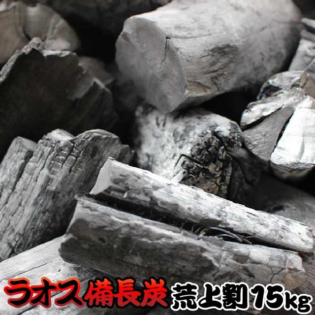 炭 木炭 備長炭 バーベキュー 15kg ラオス 産 荒割 送料無料 まとめ買い  e-0570018