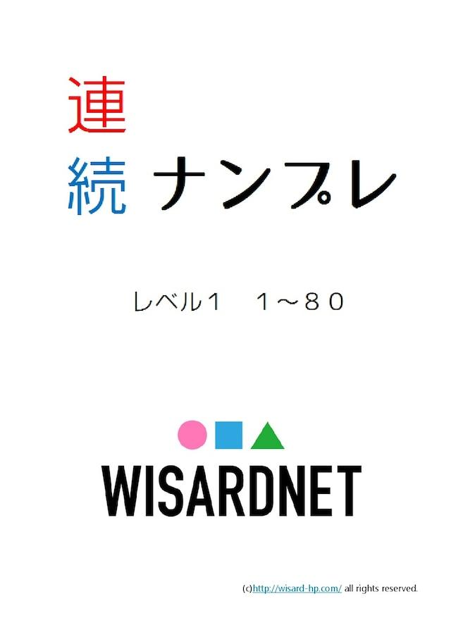 連続ナンプレ レベル1(80問)