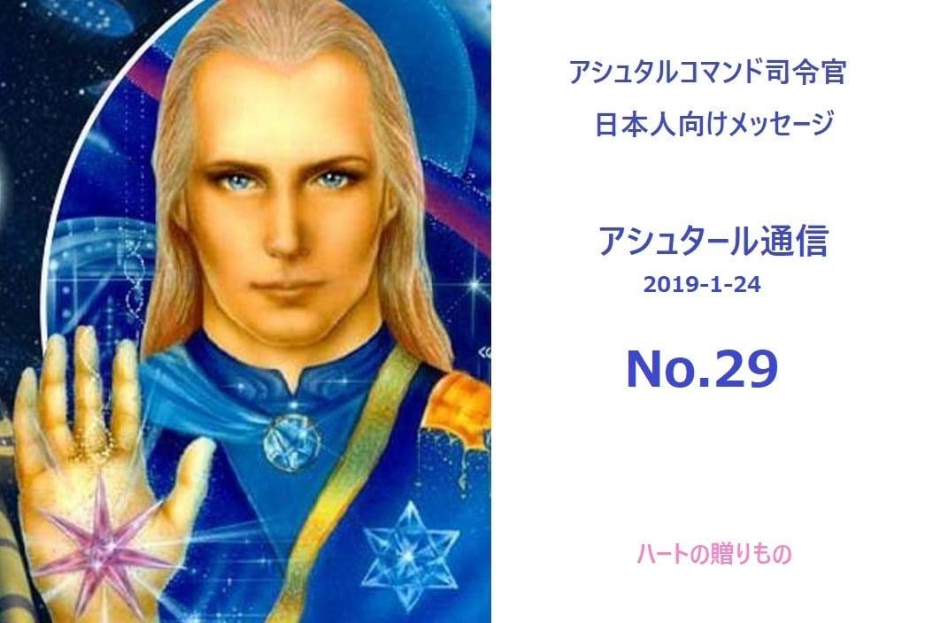 アシュタール通信No.29(2019-1-24)