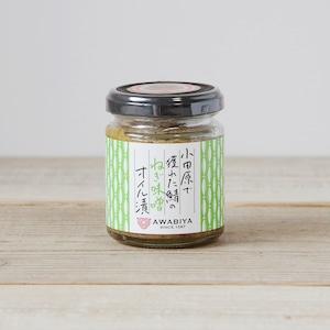 小田原で獲れた鯖のオイル漬け <ねぎ味噌> 神奈川県産