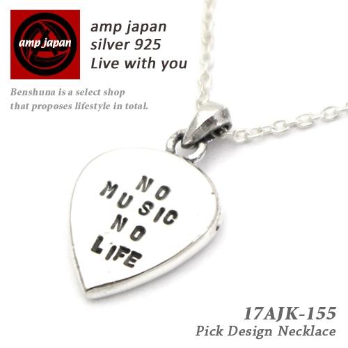 "AMP JAPAN/アンプジャパン   ギターピックデザインシルバートップネックレス ""No Music No Life Necklace"" 17AJK-155"