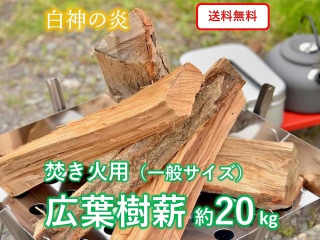 【焚き火用一般サイズ】広葉樹薪「白神の炎」約20kg