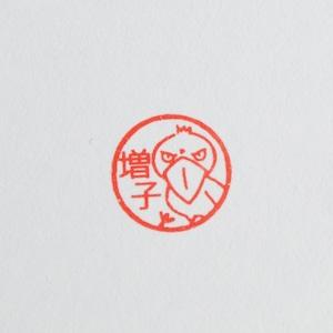 オリジナルネーム印★ハシビロコウ