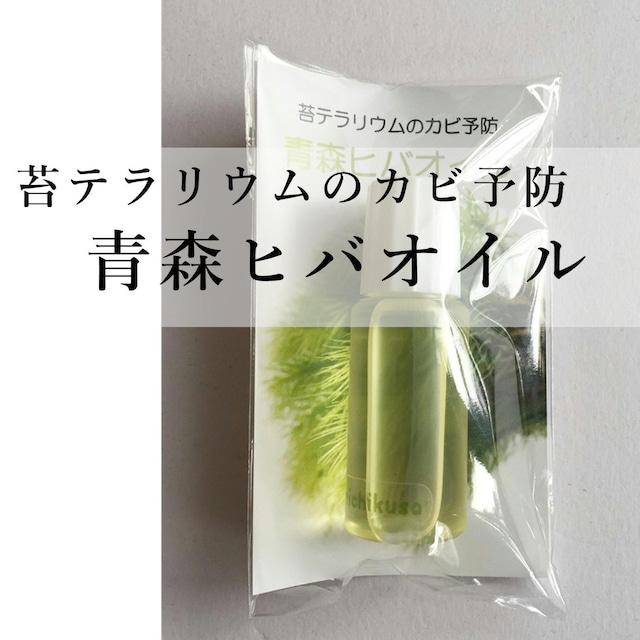 【苔テラリウムのカビ予防に】青森ヒバ精油 10cc(ヒバオイル)