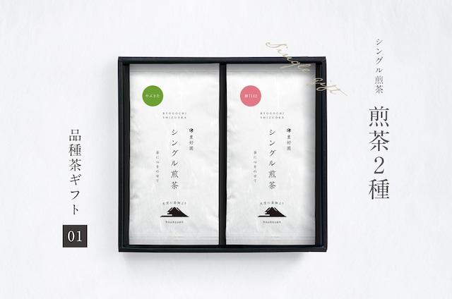 ギフト【01】シングル煎茶2種