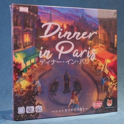 ディナー・イン・パリ 日本語版