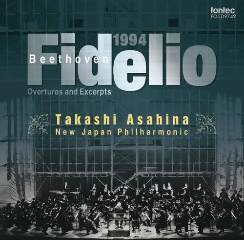 朝比奈 隆 新日本フィルハーモニー交響楽団/ベートーヴェン 「フィデリオ」 の音楽