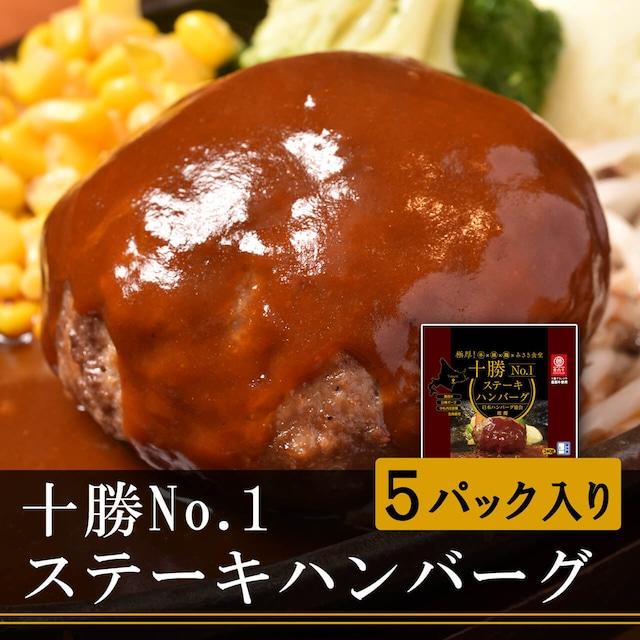 【送料無料】極厚!十勝No. 1ステーキハンバーグ 5パック入り