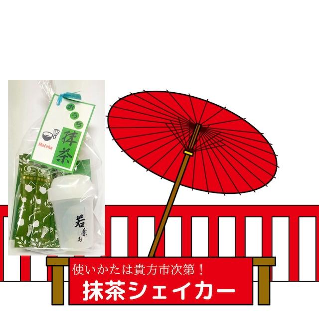 抹茶シェイカーセット(シェイカー・有機抹茶スティック2g×6本)