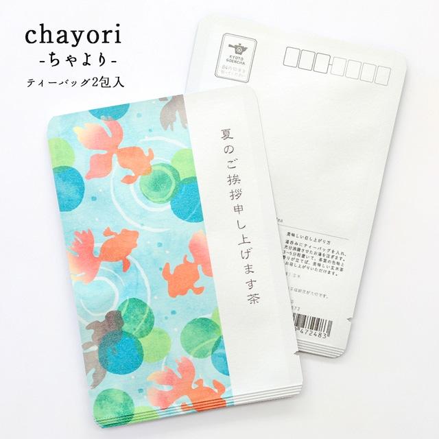 夏のご挨拶申し上げます茶(金魚) chayori  煎茶玄米茶ティーバッグ2包入 お茶入りポストカード