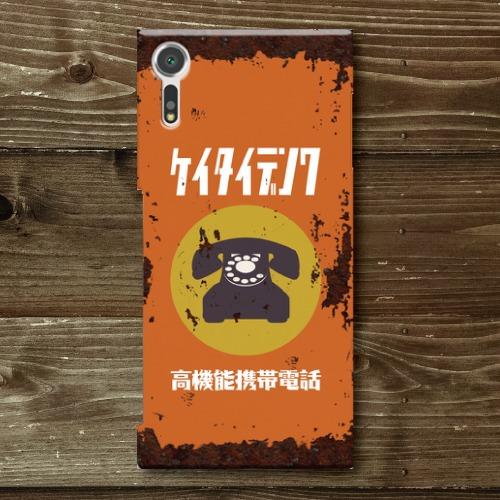 レトロ看板調/ホーロー看板調/ケイタイデンワ/橙色ベース(オレンジ)/Androidスマホケース(ハードケース)