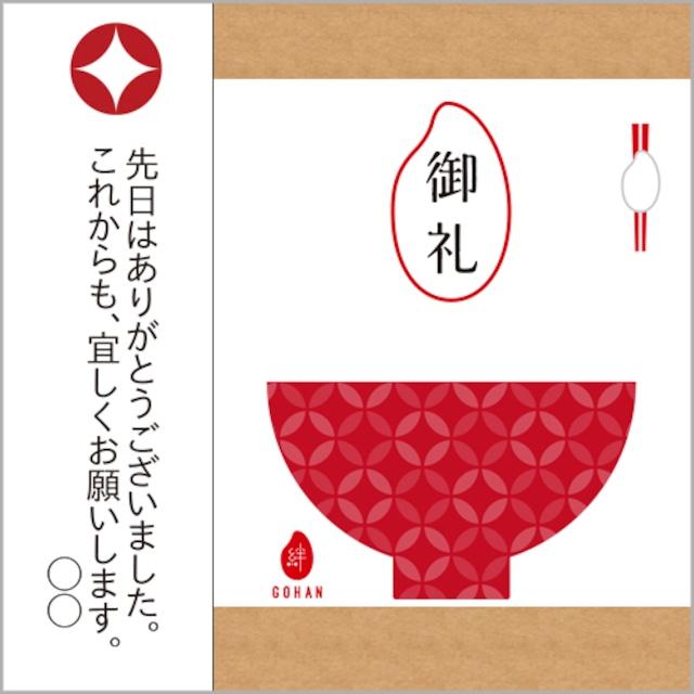 感謝文 先日はありがとう・七宝 絆GOHAN petite  300g(2合炊き) 【メール便送料無料】
