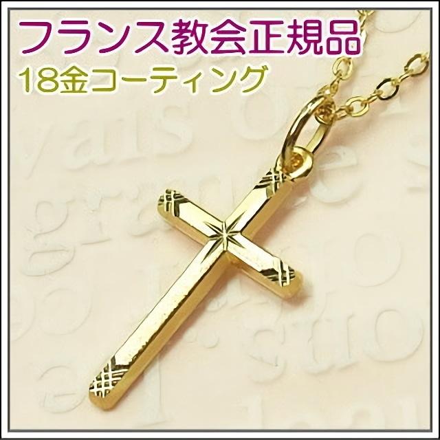 エトワールカットのクロス 18金コーティング 十字架 フランス教会正規品 18k GOLD PLATED ペンダント  ゴールド ネックレス