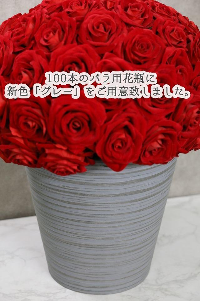 100本のバラが飾れる器(写真のバラは造花です、バラは付属ではありません)