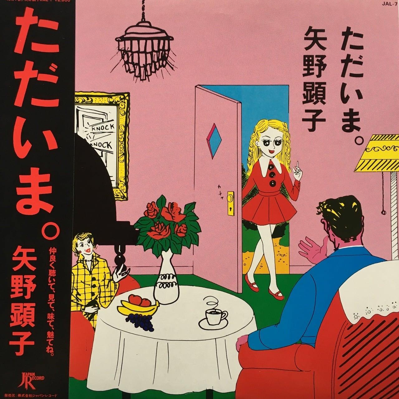 【LP・国内盤】矢野顕子 / ただいま。