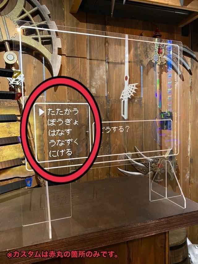 【カスタムVer.】飛沫防止パーティション【RPGバージョン】