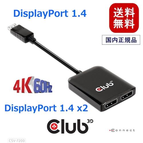 【CSV-7200】Club3D Multi Stream Transport MST ハブ DisplayPort 1.4 4K60Hz オス / メス デュアル モニター Dual Monitor 4K60Hz (CSV-7200)