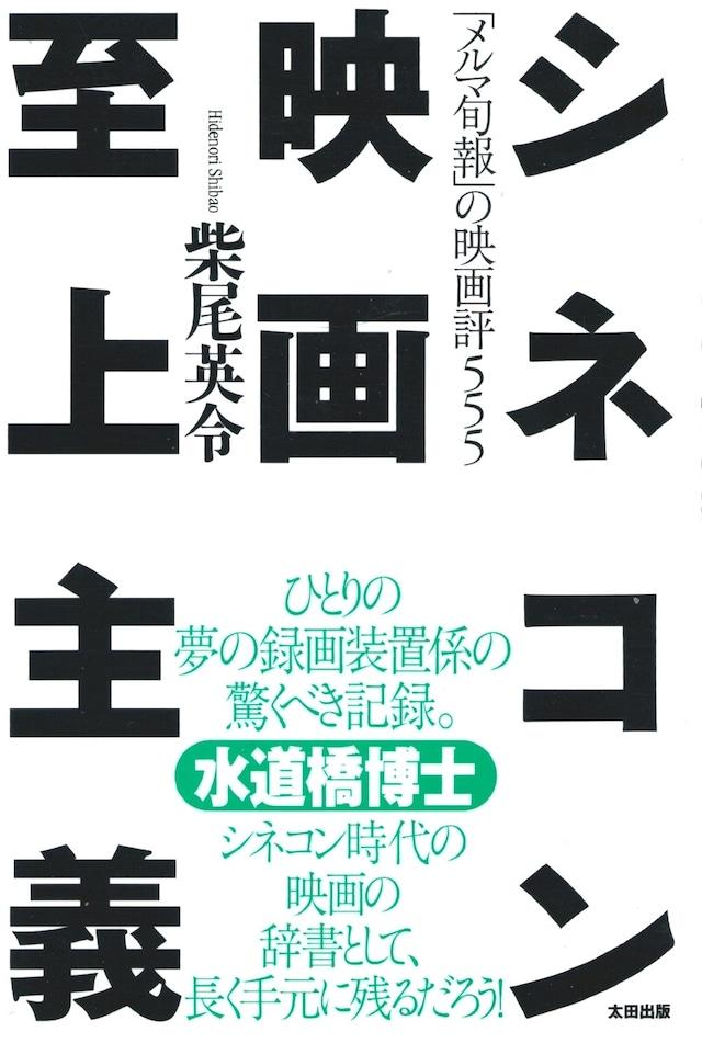 シネコン映画至上主義 「メルマ旬報」の映画評555[バーゲンブック]