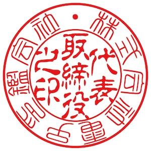 会社認印(電子印鑑)代表取締役印2 てん書・古印体