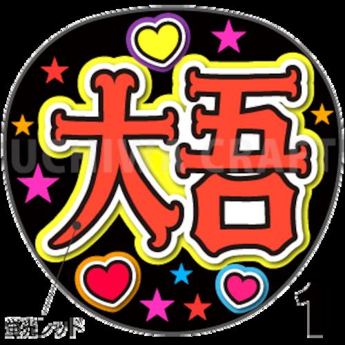 【蛍光プリントシール】【なにわ男子/西畑大吾】『大吾/大ちゃん』コンサートやライブに!手作り応援うちわでファンサをもらおう!!!