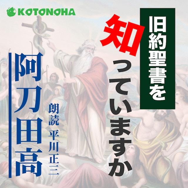 [ 朗読 CD ]旧約聖書を知っていますか  [著者:阿刀田高]  [朗読:平川正三] 【CD7枚】 全文朗読 送料無料 オーディオブック AudioBook