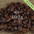 コーヒー定期便《送料無料》 400gコース