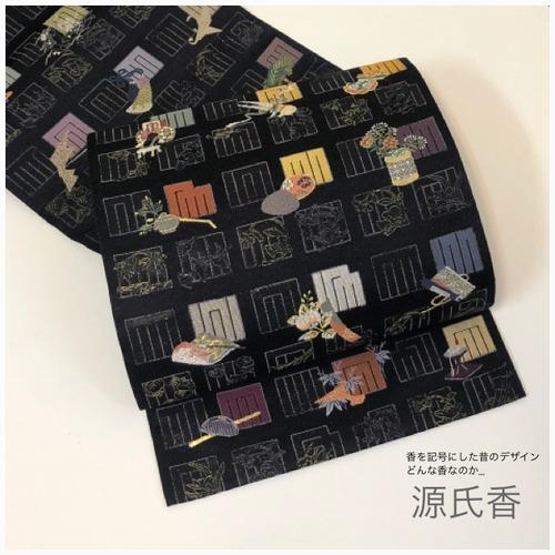 ★ 美品 袋帯 源氏香 正絹 黒 お正月 ★ 3206