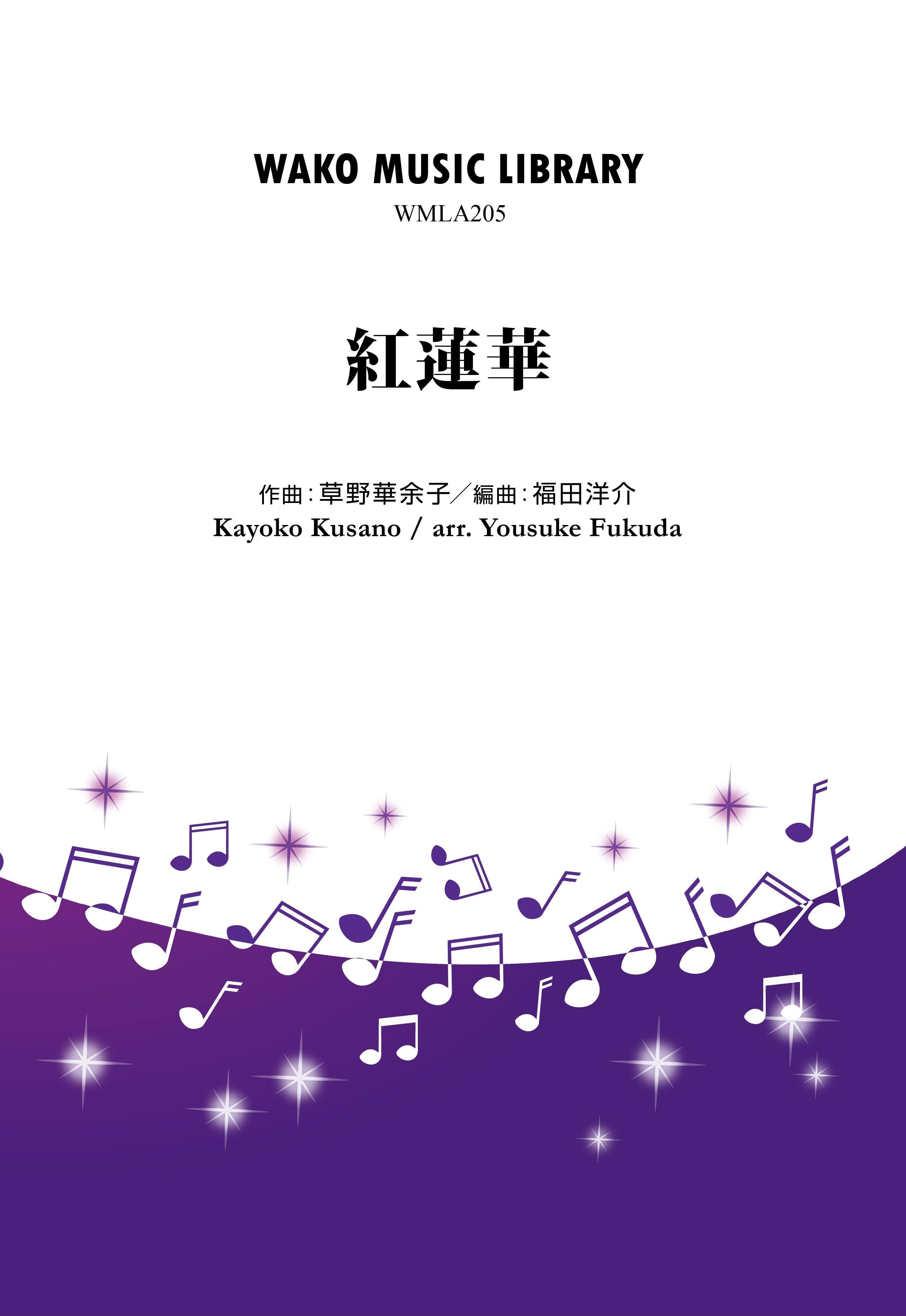 「紅蓮華」 / 草野華余子(arr.福田洋介)(WMLA-0205)
