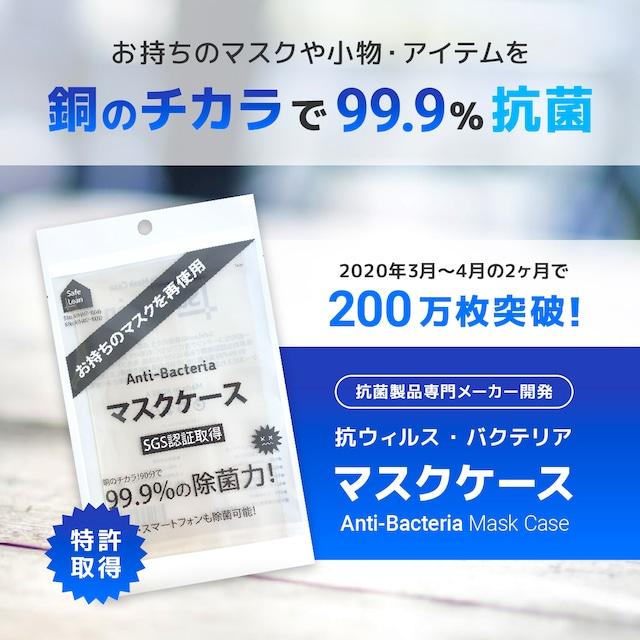 【特価】【3枚セット】抗菌・除菌マスクケース「Safe Lean」