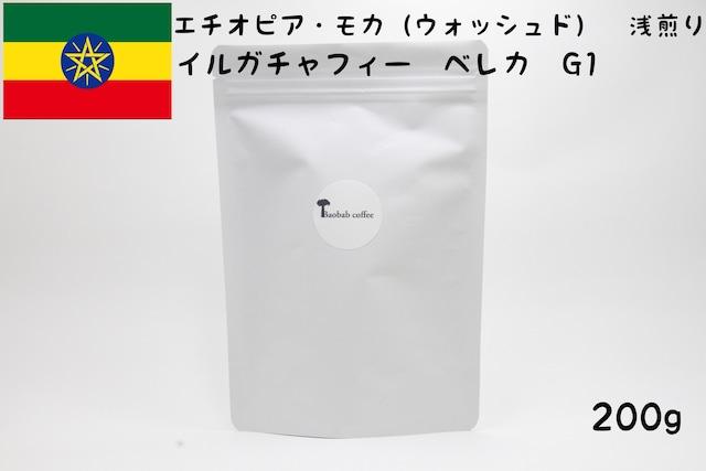 エチオピア・モカコーヒー豆(ウォッシュド)・浅煎り 200g(イルガチャフィー ベレカ・グレード1)