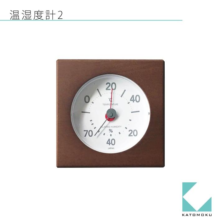 KATOMOKU 温湿度計 ブラウン  km-102BR