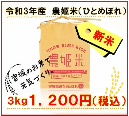 【新米】令和3年産 ひとめぼれ(白米) 3kg【送料:600円〜】