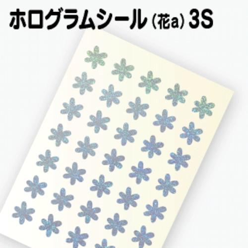 【ホログラム 花シールA 】3S(1.4cm×1.45cm)