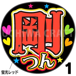 【蛍光プリントシール】【V6/トニセン/森田剛】『剛つん』コンサートやライブに!手作り応援うちわでファンサをもらおう!!!