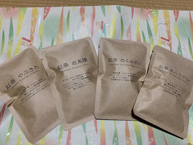 品種の違いを楽しむ 4種の和紅茶飲み比べセット