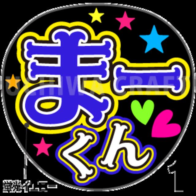 【蛍光プリントシール】【V6/カミセン/坂本昌行】『まーくん』コンサートやライブに!手作り応援うちわでファンサをもらおう!!!