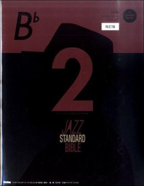 ジャズ・スタンダード・バイブル 2 in B♭ 改訂版(CD付)