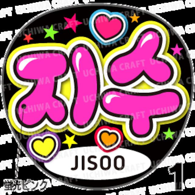 【蛍光プリントシール】【BLACKPINK(ブラックピンク)/ジス】『지수』K-POPのコンサートやツアーに!手作り応援うちわでファンサをもらおう!!!
